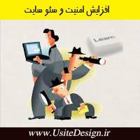 افزایش امنیت و سئو سایت