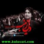 آهنگ جدید مصطفی فتاحی بنام دل زینب ویژه ماه محرم