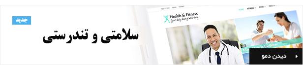 demo-health