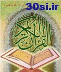تعبیرخواب سوره های قرآن