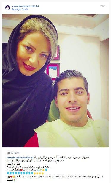 عکس سعید عزت اللهی و مادرش