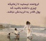 جملات تصویری الهام بخش و زیبا برای زندگی (۴)