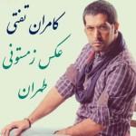 دانلود آلبوم جدید کامران تفتی بنام عکس زمستونی تهران
