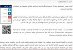 گاف بزرگ رسانههای سعودی درباره حزبالله