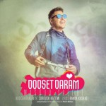 دانلود آهنگ جدید مسعود سعیدی بنام دوست دارم