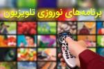 برنامه های تلویزیونی نوروز ۹۵ + جدول پخش سریال ها