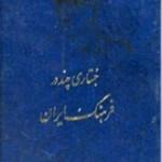 دانلود کتاب جستاری چند در فرهنگ ایران