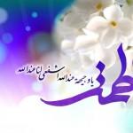 عکسهایی درباره حضرت فاطمه زهرا (س)