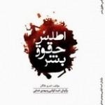 کتاب اطلس حقوق بشر