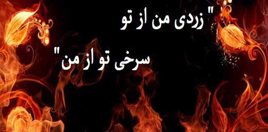آیین های چهارشنبه سوری - چهارشنبه سوری - چهارشنبه آخر سال - آداب و رسوم چهارشنبه سوری - سنت های چهارشنبه سوری