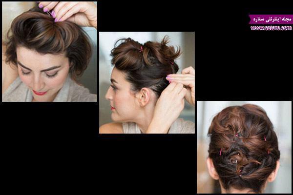 شینیون ساده، مدل شینیون، شینیون موی کوتاه، مدل موی کوتاه، انواع مدل مو، مدل مو جدید