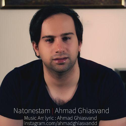 دانلود آهنگ جدید احمد غیاثوند بنام نتونستم