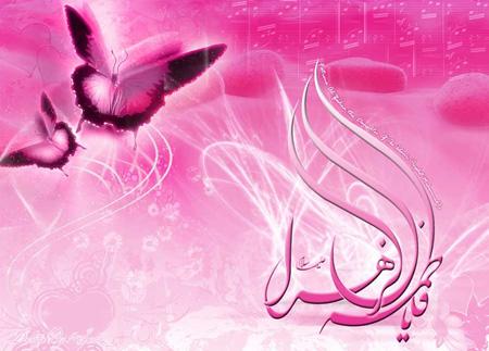 عکس تبریک میلاد حضرت فاطمه زهرا (س)