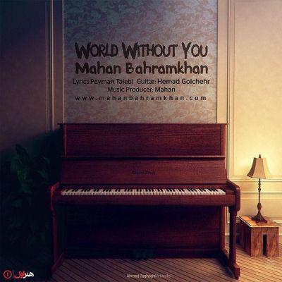 دانلود آهنگ جدید ماهان بهرام خان بنام دنیا بدون تو