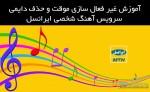 آموزش غیر فعال سازی موقت و حذف دایمی سرویس آهنگ شخصی ایرانسل