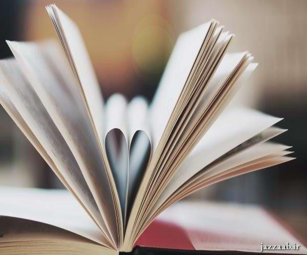 عکس های عاشقانه قلب با کاغذ و کتاب