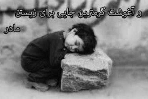 جملات سوزناک تبریک عید به مادر فوت شده