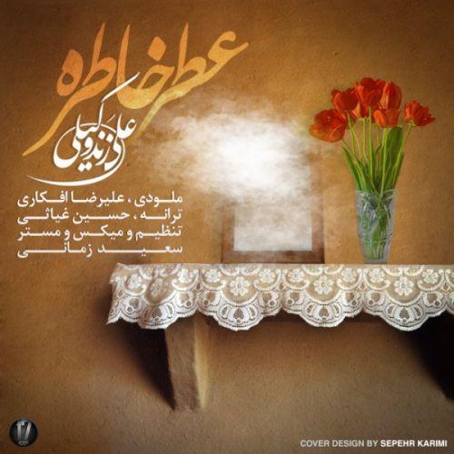عطر خاطره علی زند وکیلی