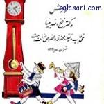دانلود کتاب آموزش الفبای فارسی برای کودکان سال ۱۳۳۰