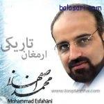 دانلود آهنگ تیتراژ سریال ارمغان تاریکی با صدای محمد اصفهانی