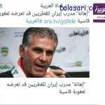 ایران۲ – قطر صفر/پایان جنگ فوتبال با ۳ امتیاز شیرین