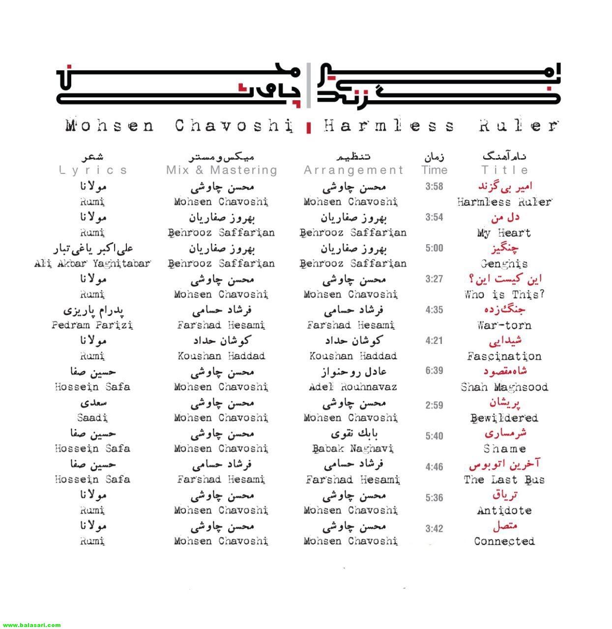 دانلود فول آلبوم جدید محسن چاوشی بنام امیر بی گزند