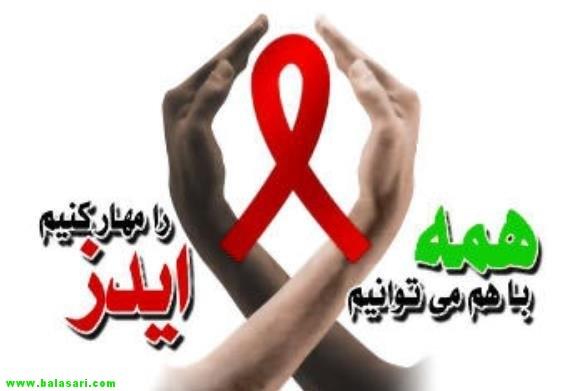 راههایی که ایدز به ما منتقل میشود را بشناسیم