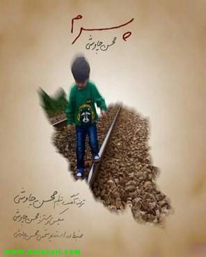 متن آهنگ پسرم محسن چاوشی