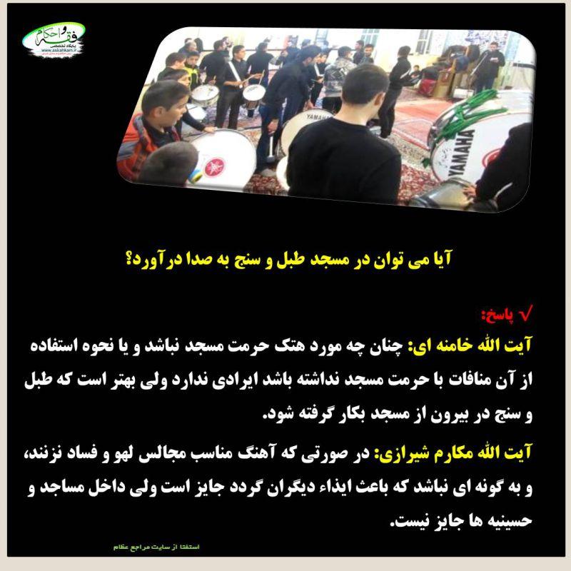 حکم شرعی زدن سنج وطبل در مساجد!!!