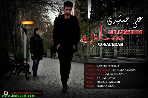 دانلود آهنگ جدید علی جمشیدی بنام مسافرم