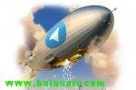 ترفندهای ساده برای افزایش اعضا کانال تلگرام