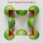 باهوش ها جواب بدن : چند هندوانه در عکس مشاهده می کنید؟