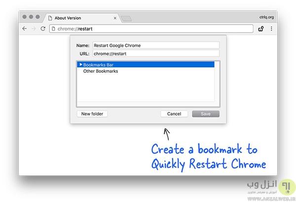 ری استارت سریع گوگل کروم با ساخت بوکمارک