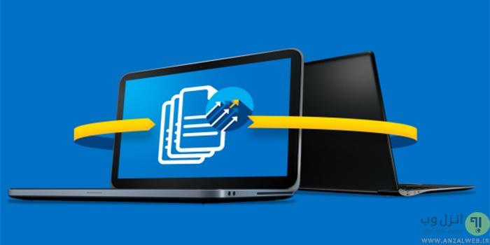 تبادل فایل ها میان دو کامپیوتر از طریق مرورگر