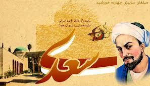 زندگی نامه - بیوگرافی سعدی