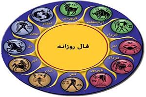 فال روز سهشنبه 5 بهمن 1395