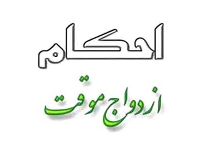چگونگی خواندن صیغه ازدواج موقت برای دختر باکره و زن مطلقه
