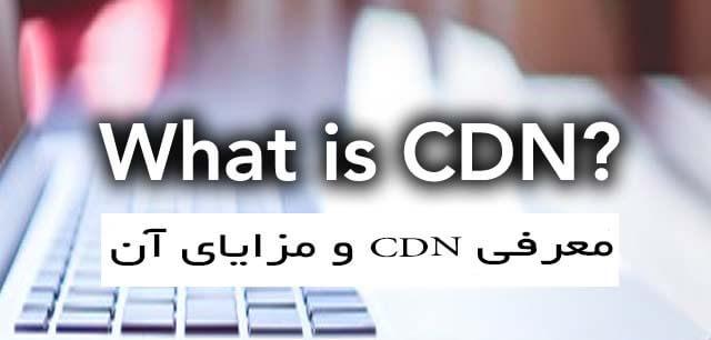مزایا و معایب CDN و چرا باید از سی دی ان استفاده کرد؟