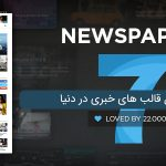 دانلود رایگان  قالب خبری وردپرس NewsPaper نسخه ۷٫۵