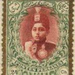 عکسهایی از تمبر دوره قاجار