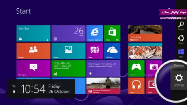 چگونگی حذف ویندوز 8 و بازگرداندن ویندوز 7
