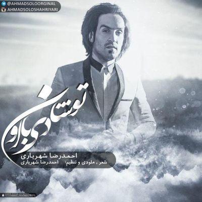 دانلود آهنگ جدید احمدرضا شهریاری بنام تو شادی با اون