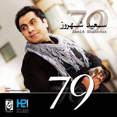 دانلود آلبوم جدید سعید شهروز بنام 79