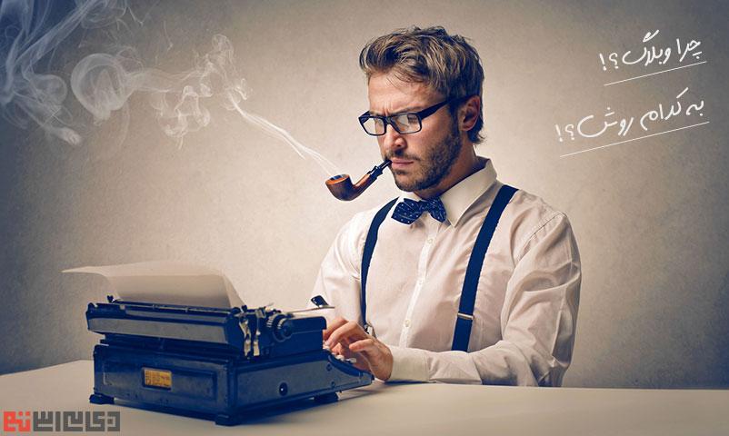 راه اندازی وبلاگ فروشگاه اینترنتی