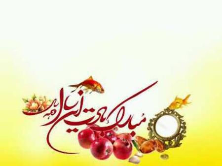 کارت پستال تبریک عید نوروز, تصاویر عید نوروز