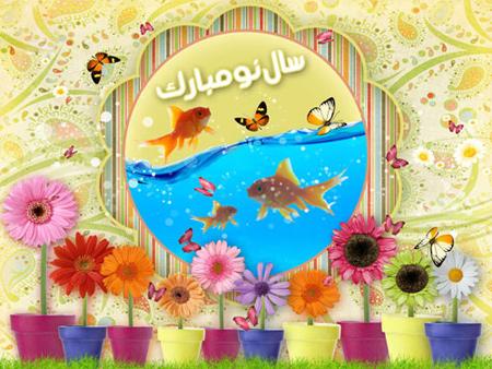 تصاویر عید نوروز,کارت تبریک عید نوروز