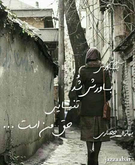 عکس نوشته های زیبا مخصوص تلگرام-txt-photo21-jazzaab-ir